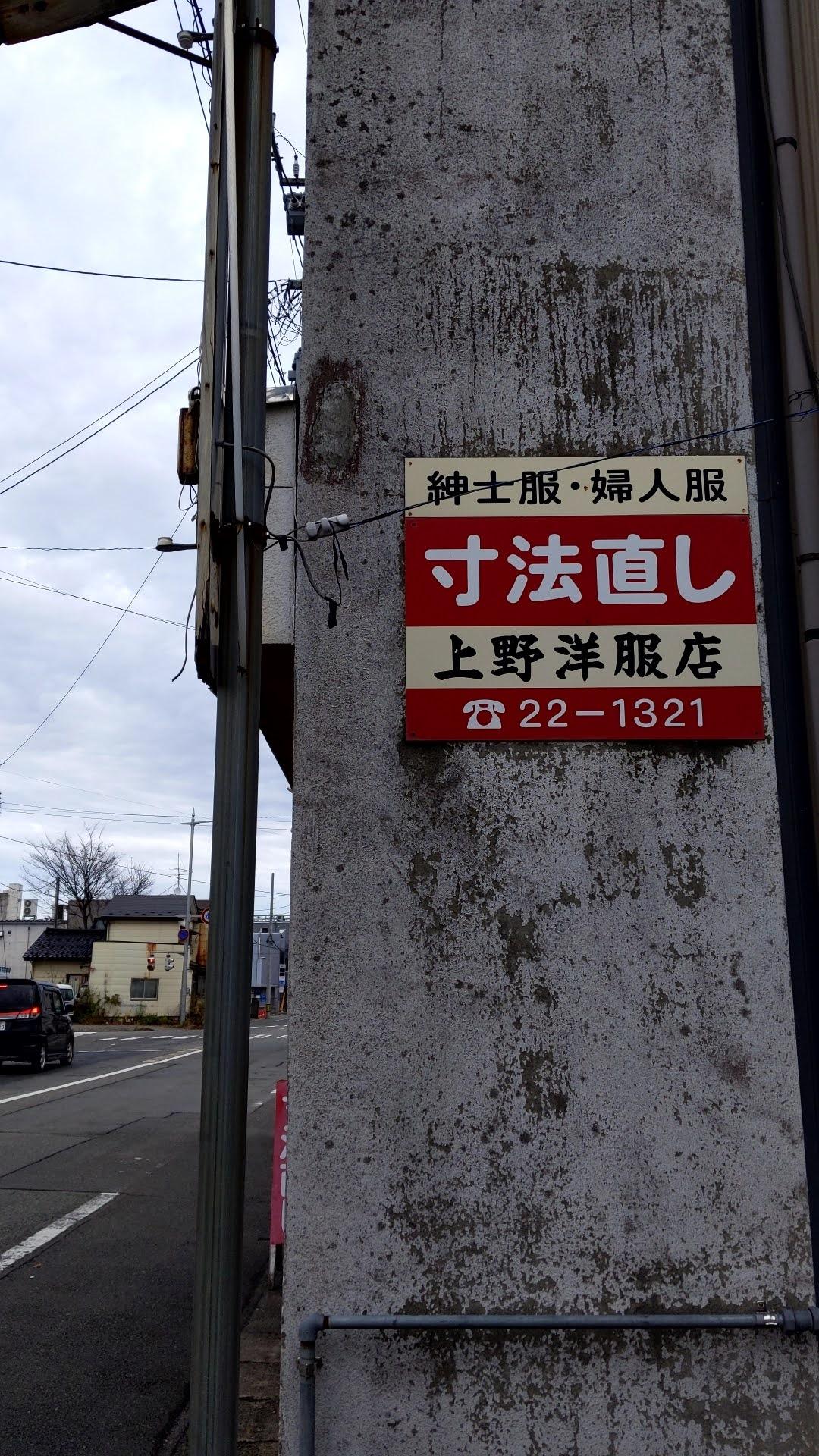 上野洋服店
