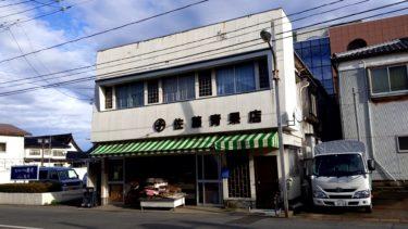 佐藤青果物店