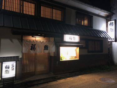 寿司処 福鮨